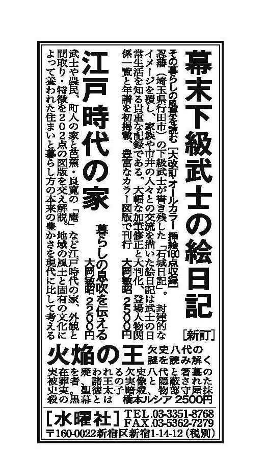 の 幕末 絵日記 武士 下級