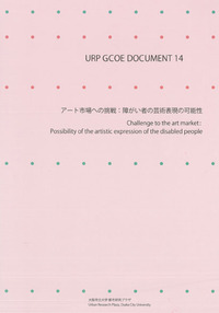 URP GCOE DOCUMENT 14